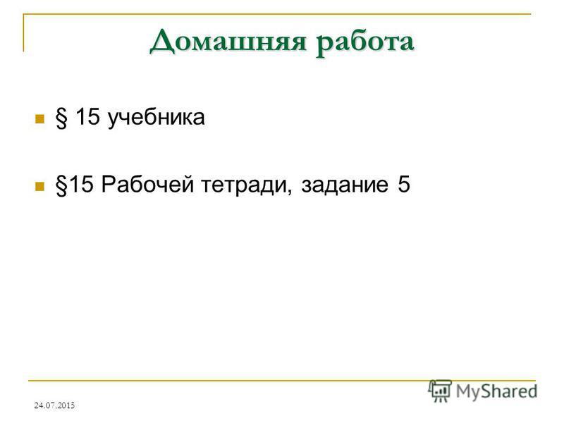 24.07.2015 Домашняя работа § 15 учебника §15 Рабочей тетради, задание 5