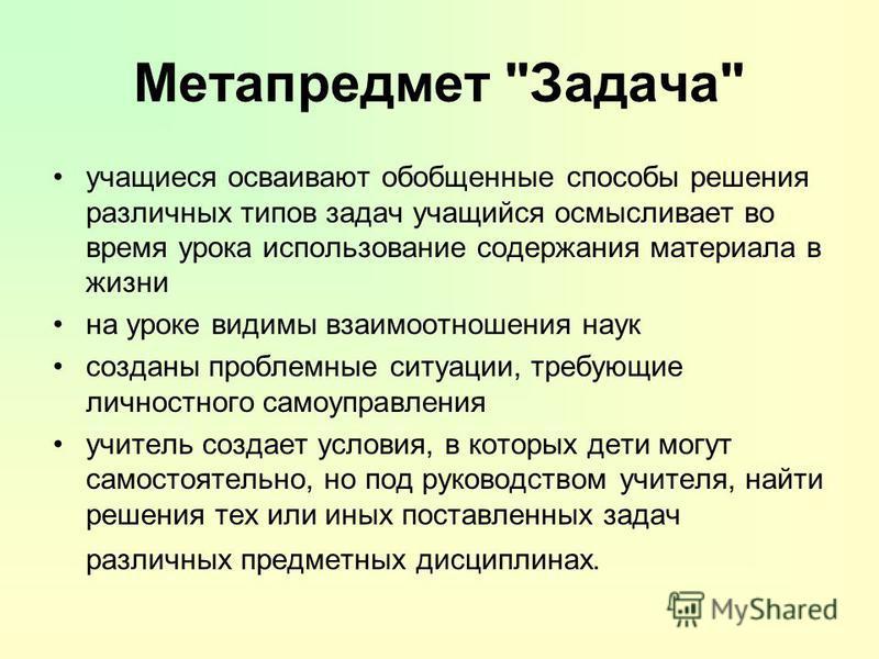 Метапредмет