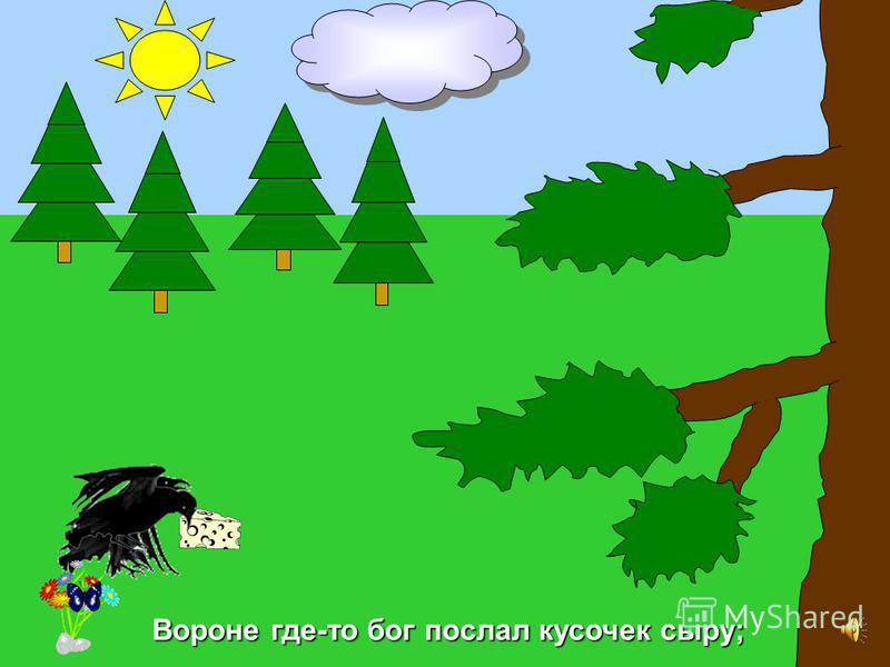Ворона и лисица И.А. Крылов