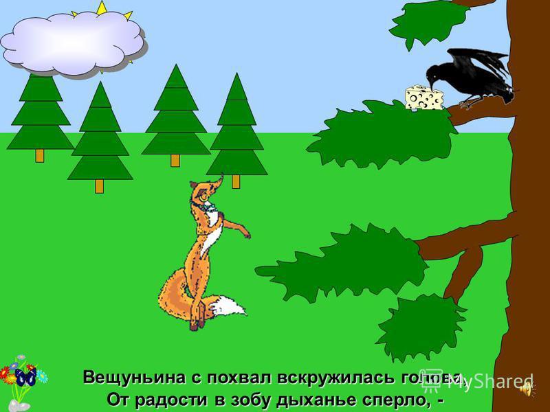 Спой, светик, не стыдись! Что ежели, сестрица, При красоте такой и петь ты мастерица, Ведь ты б у нас была царь-птица! Ведь ты б у нас была царь-птица!