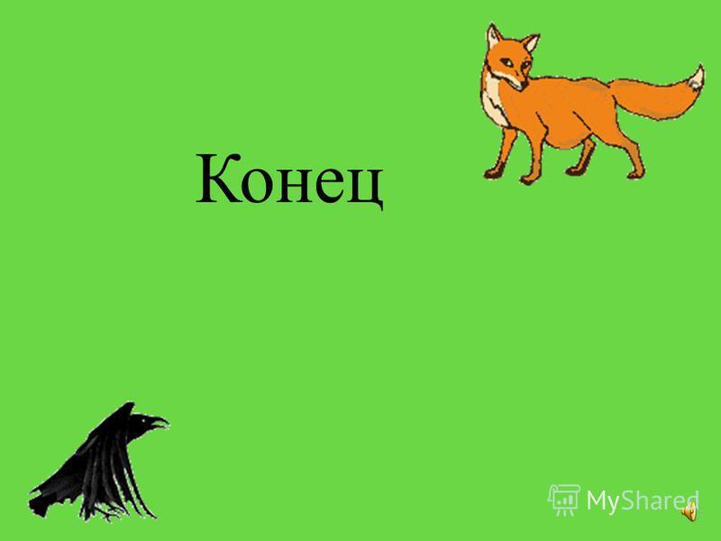 И на приветливы Лисицыны слова Ворона каркнула во всё воронье горло: Сыр выпал - с ним была плутовка такова.