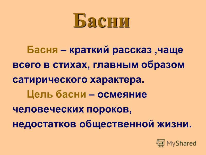 Истинным своим торжеством на святой Руси басня обязана Крылову. Он у нас истинный и великий баснописец. В.Белинский