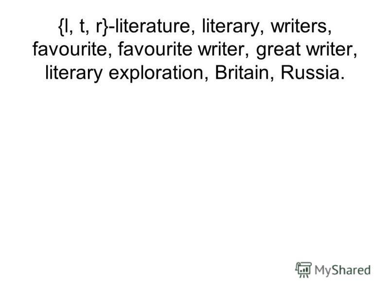 {l, t, r}-literature, literary, writers, favourite, favourite writer, great writer, literary exploration, Britain, Russia.