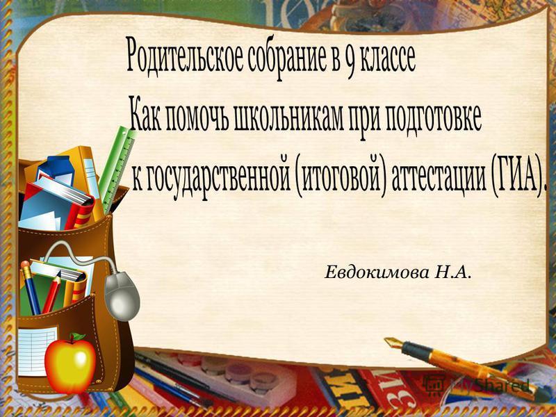 Евдокимова Н.А.