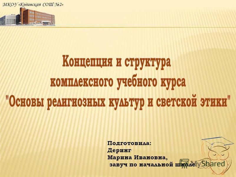 Подготовила: Деринг Марина Ивановна, завуч по начальной школе