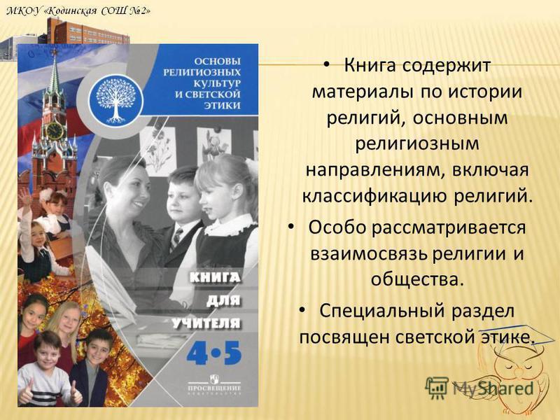 Книга содержит материалы по истории религий, основным религиозным направлениям, включая классификацию религий. Особо рассматривается взаимосвязь религии и общества. Специальный раздел посвящен светской этике.