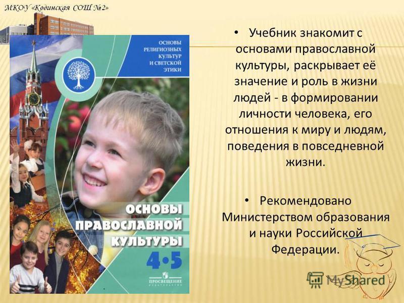 Учебник знакомит с основами православной культуры, раскрывает её значение и роль в жизни людей - в формировании личности человека, его отношения к миру и людям, поведения в повседневной жизни. Рекомендовано Министерством образования и науки Российско