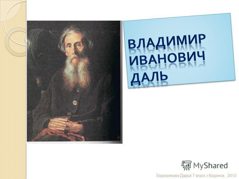 Евдокимова Дарья 7 класс г. Кодинск, 2010
