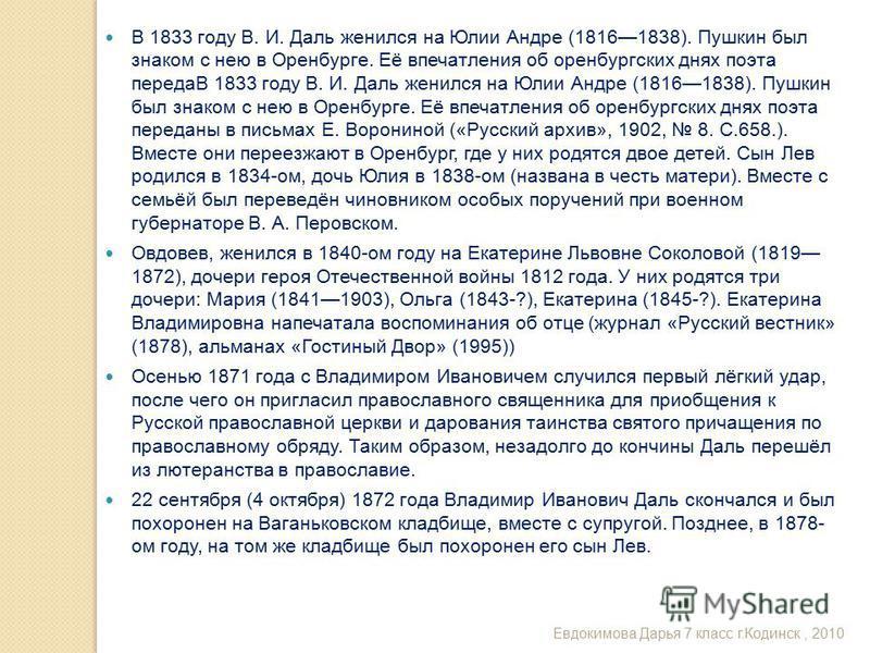В 1833 году В. И. Даль женился на Юлии Андре (18161838). Пушкин был знаком с нею в Оренбурге. Её впечатления об оренбургских днях поэта передаВ 1833 году В. И. Даль женился на Юлии Андре (18161838). Пушкин был знаком с нею в Оренбурге. Её впечатления