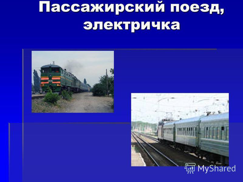 Пассажирский поезд, электричка