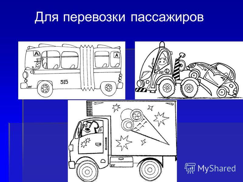 Для перевозки пассажиров