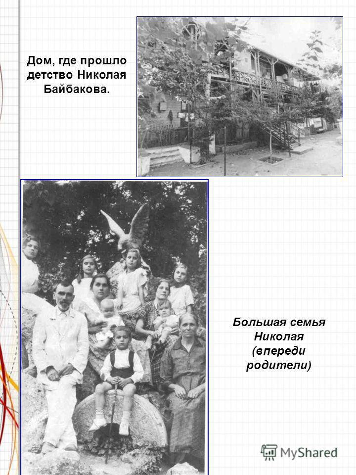 Дом, где прошло детство Николая Байбакова. Большая семья Николая (впереди родители)