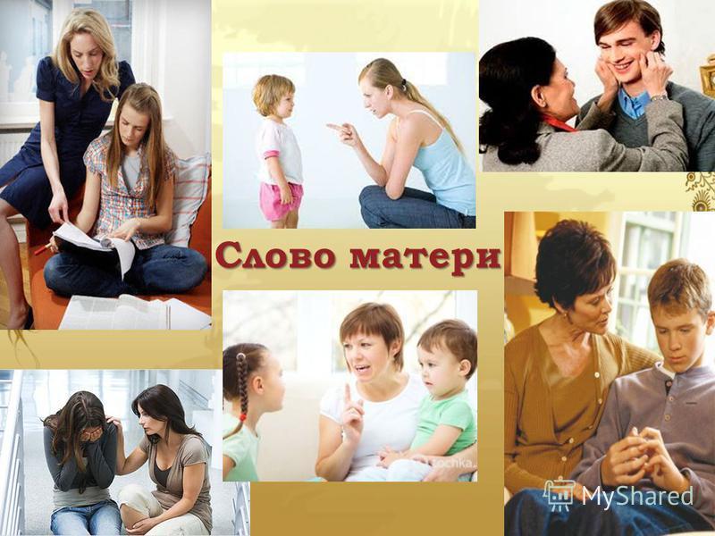 Слово матери