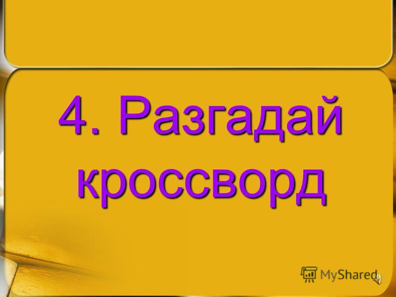 4. Разгадай кроссворд