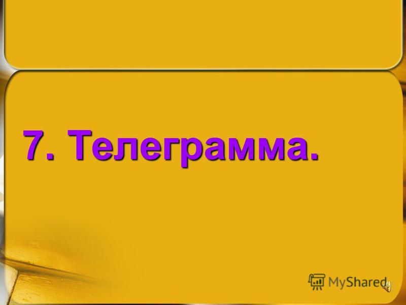 7. Телеграмма.