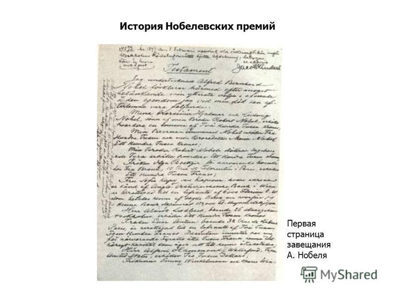 История Нобелевских премий Первая страница завещания А. Нобеля
