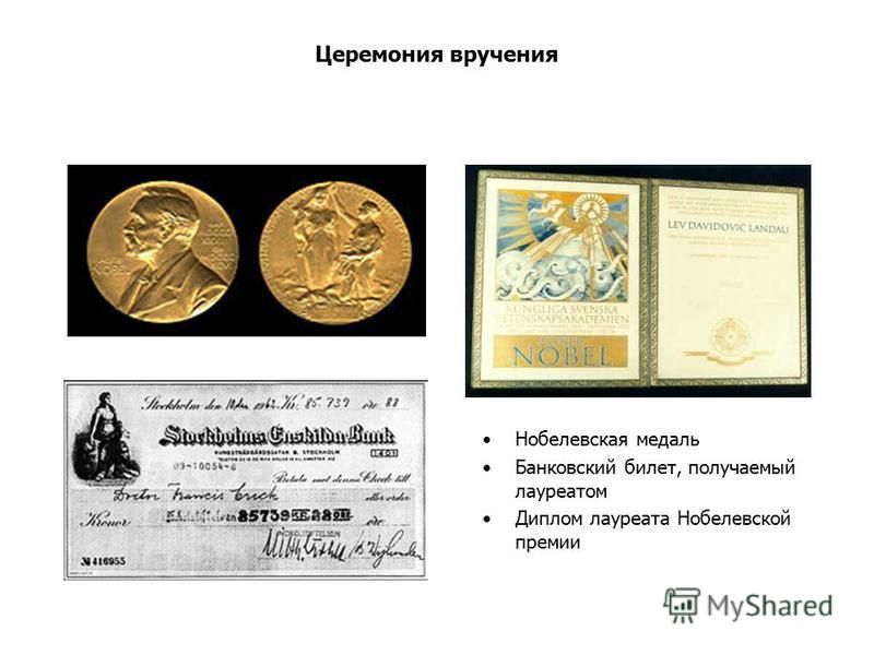 Церемония вручения Нобелевская медаль Банковский билет, получаемый лауреатом Диплом лауреата Нобелевской премии