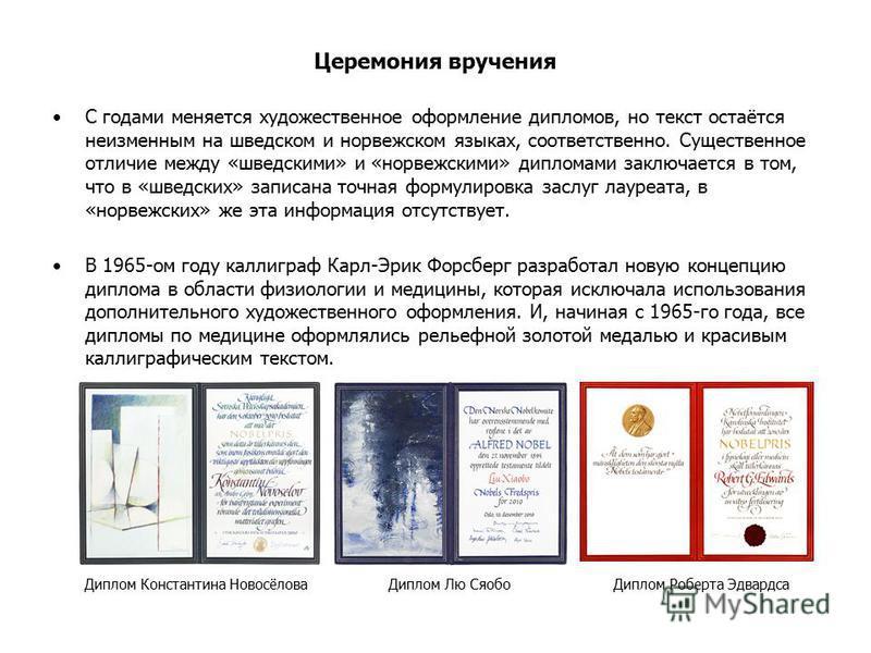 Церемония вручения С годами меняется художественное оформление дипломов, но текст остаётся неизменным на шведском и норвежском языках, соответственно. Существенное отличие между «шведскими» и «норвежскими» дипломами заключается в том, что в «шведских