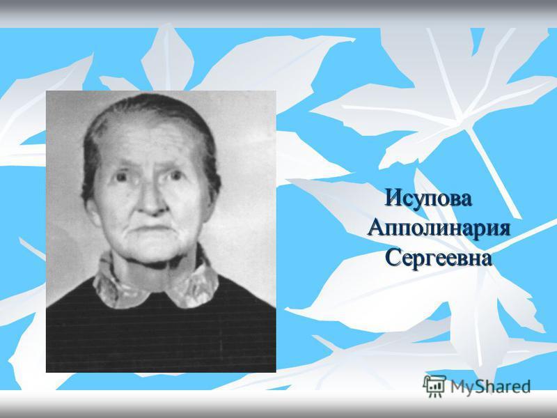 Исупова Апполинария Сергеевна