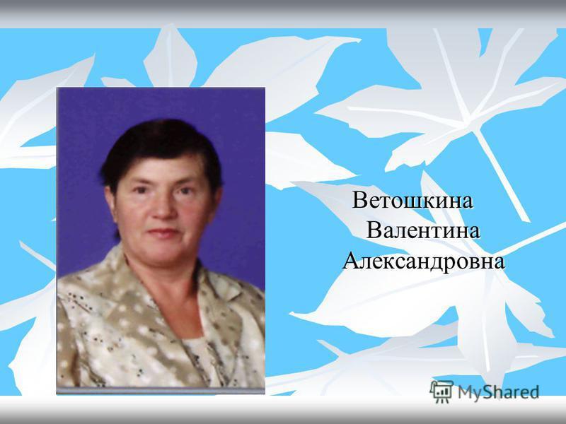 Ветошкина Валентина Александровна
