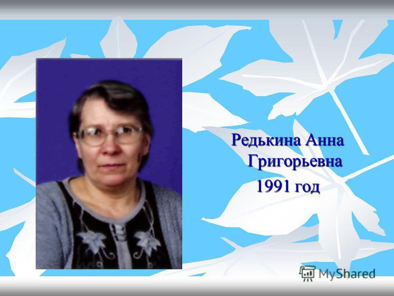 Редькина Анна Григорьевна 1991 год