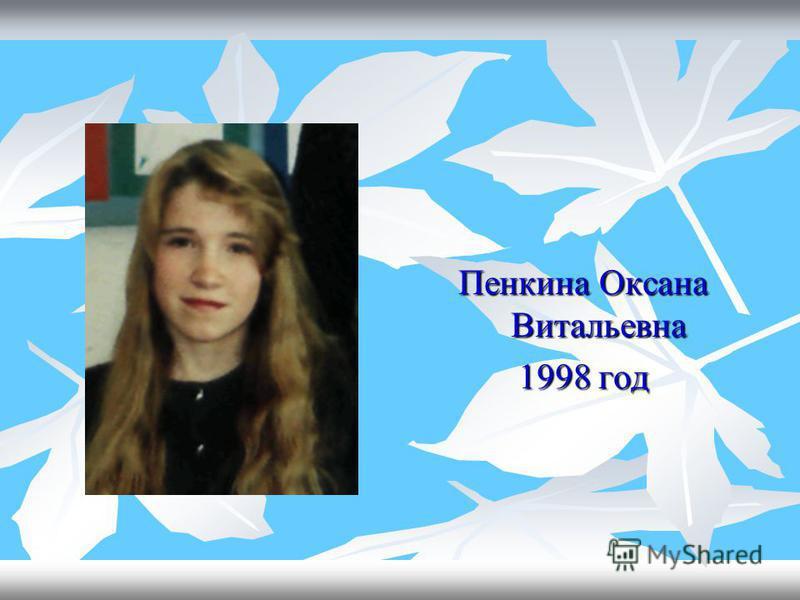 Пенкина Оксана Витальевна 1998 год