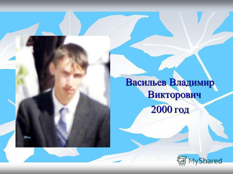 Васильев Владимир Викторович 2000 год