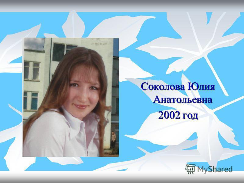Соколова Юлия Анатольевна 2002 год