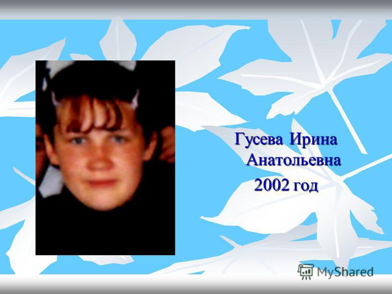 Гусева Ирина Анатольевна 2002 год