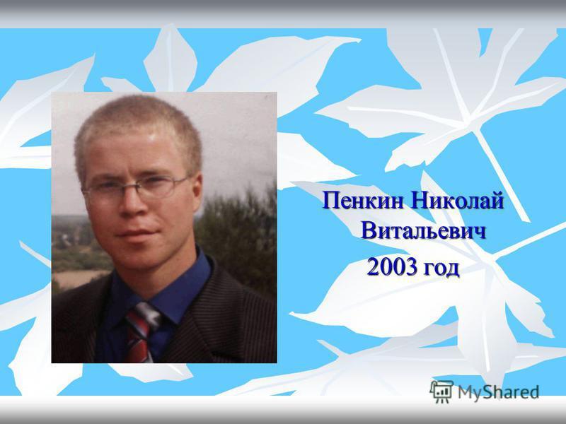 Пенкин Николай Витальевич 2003 год