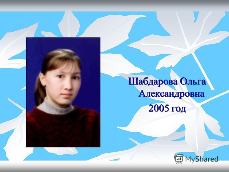 Шабдарова Ольга Александровна 2005 год