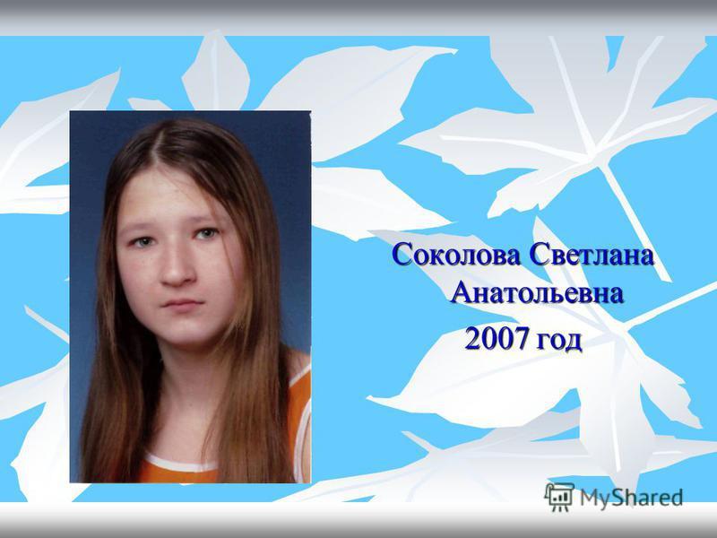 Соколова Светлана Анатольевна 2007 год