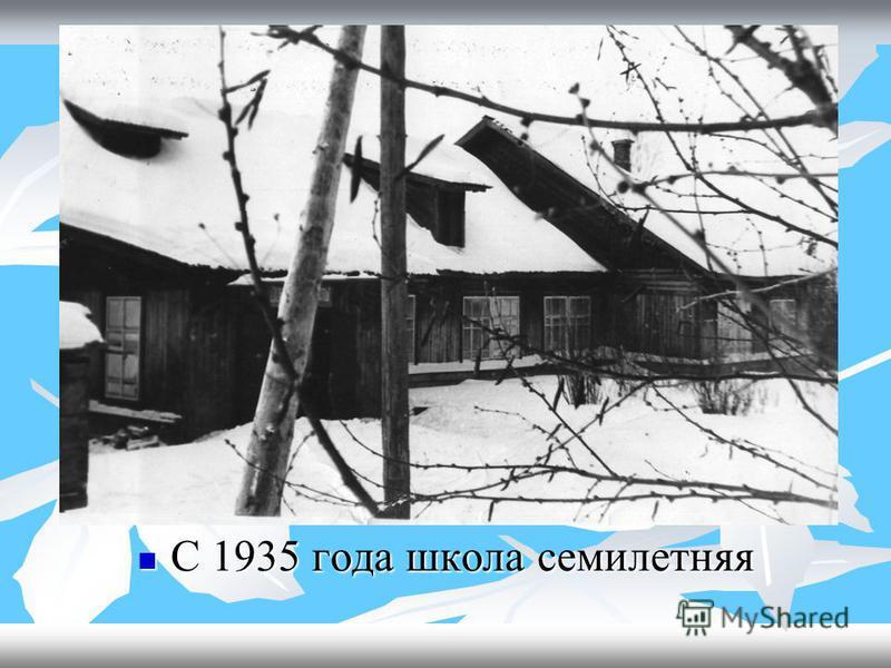 С 1935 года школа семилетняя С 1935 года школа семилетняя