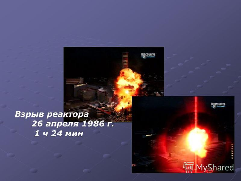 Взрыв реактора 26 апреля 1986 г. 1 ч 24 мин