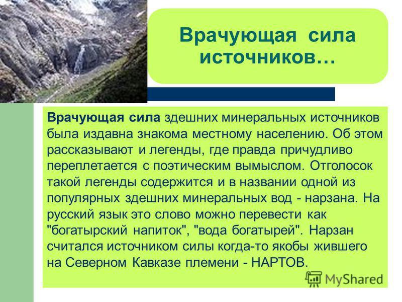 Кавминводы Кавминводы Кавминводы - название это говорит само за себя. Знаменитые курортные места, всероссийский бальнеоклиматический курорт Кавказские Минеральные Воды - это четыре города со своими характерными чертами, уютные и притягательные.
