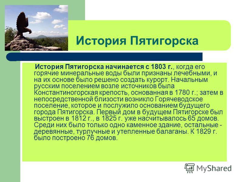 Поэтическое открытие Кавказа Поэтическое открытие Кавказа принадлежит великому Пушкину. Первый раз он увидел Кавказ именно на водах, куда в 1820 году приехал вместе с Раевскими, направляясь в ссылку. И эта встреча оставила неизгладимый след в пушкинс