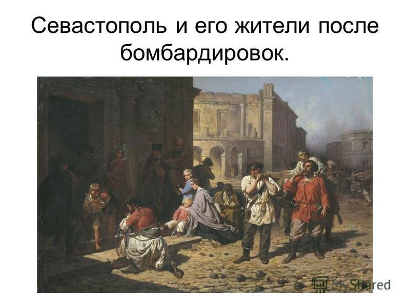 Севастополь и его жители после бомбардировок.