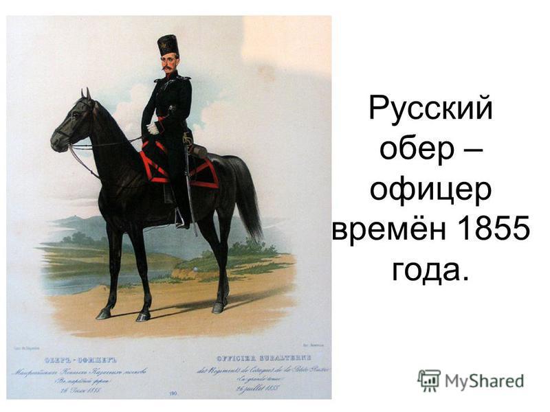 Русский обер – офицер времён 1855 года.