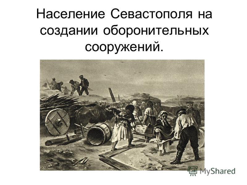 Население Севастополя на создании оборонительных сооружений.