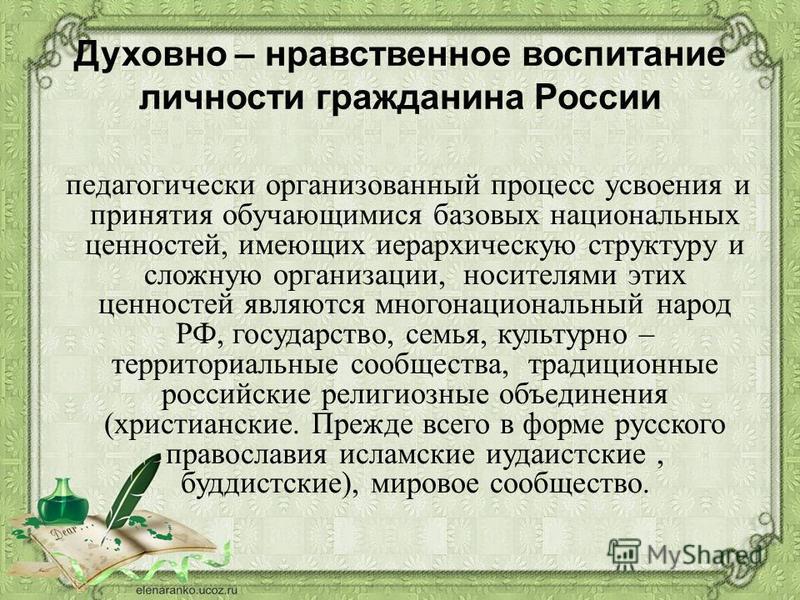 Духовно – нравственное воспитание личности гражданина России педагогически организованный процесс усвоения и принятия обучающимися базовых национальных ценностей, имеющих иерархическую структуру и сложную организации, носителями этих ценностей являют