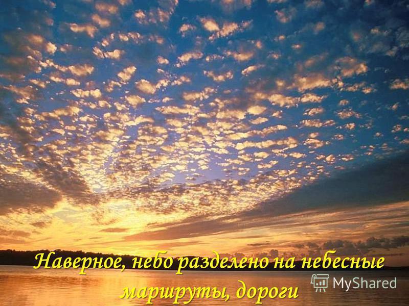 Наверное, небо разделено на небесные маршруты, дороги
