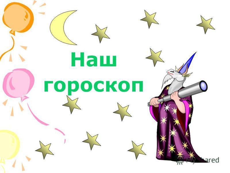Наш гороскоп