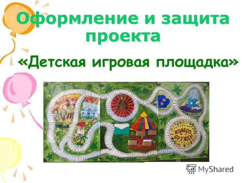 Оформление и защита проекта «Детская игровая площадка»