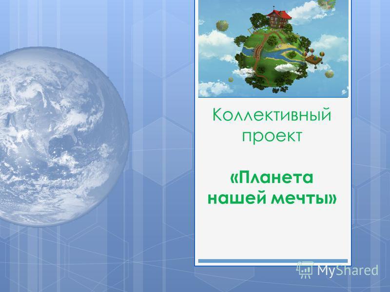 Коллективный проект «Планета нашей мечты»