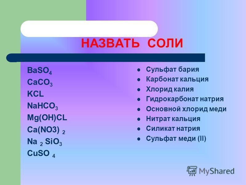 ТЕМА: Учитель химии Большекокузской средней школы Гайнетдинова Г.М.