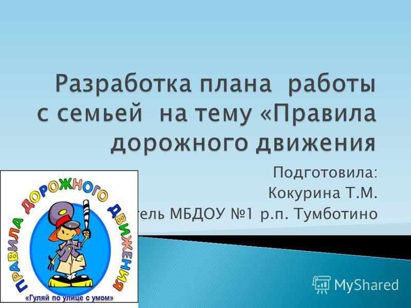 Подготовила: Кокурина Т.М. воспитатель МБДОУ 1 р.п. Тумботино