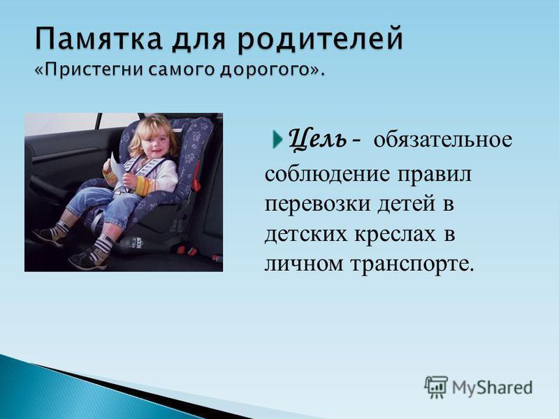 Цель - обязательное соблюдение правил перевозки детей в детских креслах в личном транспорте.