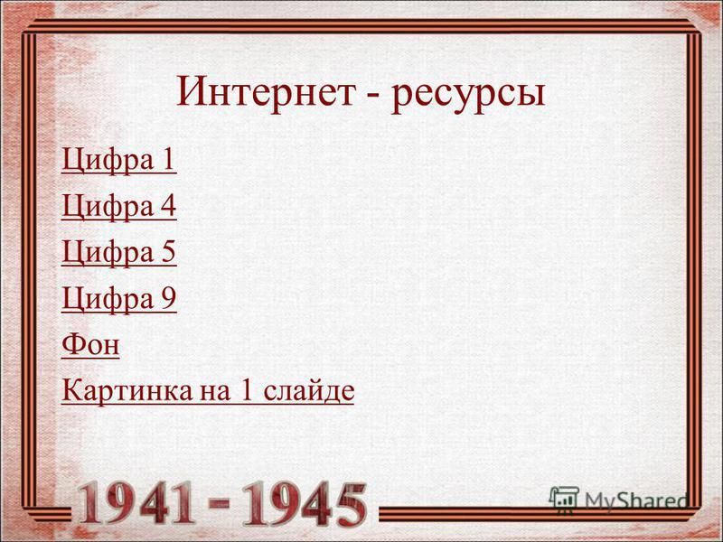 Интернет - ресурсы Цифра 1 Цифра 4 Цифра 5 Цифра 9 Фон Картинка на 1 слайде