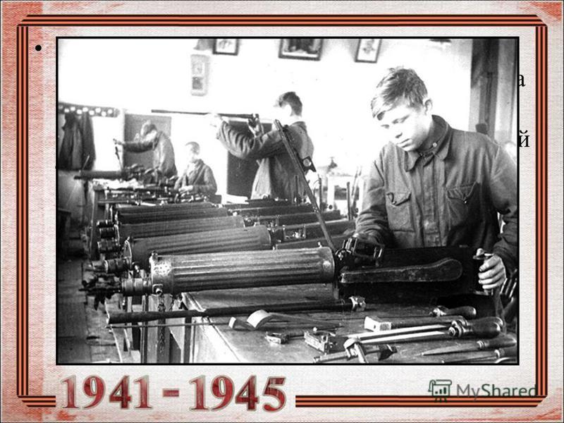 Труженики тыла- это люди работавшие во временя Великой Отечественной Войны, на полях, заводах и т.д. Большинством из которых были дети. Это был очень тяжелый труд, который они с гордостью освоили и именно благодаря этим ребятам мы выиграли эту войну