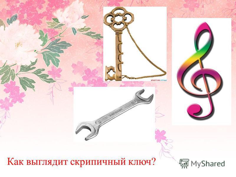 Как выглядит скрипичный ключ?